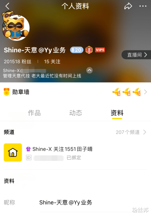 """神豪""""shine-x""""賬號已賣,直播間打字要封主播,語氣挺像田子晴-圖5"""