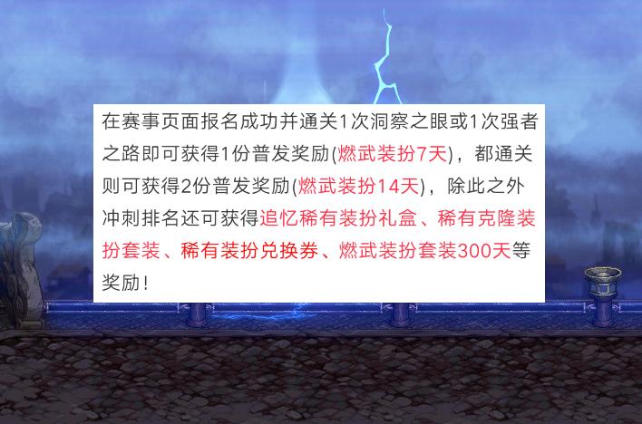 DNF:全民燃武套来了!刷两次图就能拿到,外观比龙袍还帅气插图(4)