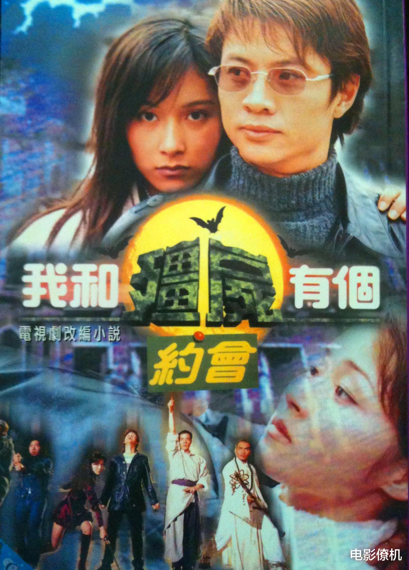 我和僵屍有個約會:TVB錯過,原定林正英,4位亞姐同臺比美-圖4
