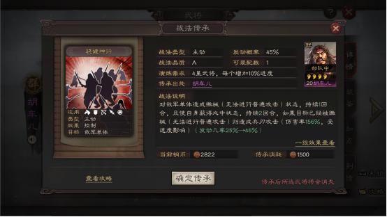 三國志戰略版:孫權吳騎被針對,三勢胡車兒7000戰損錘爆滿紅吳騎-圖6