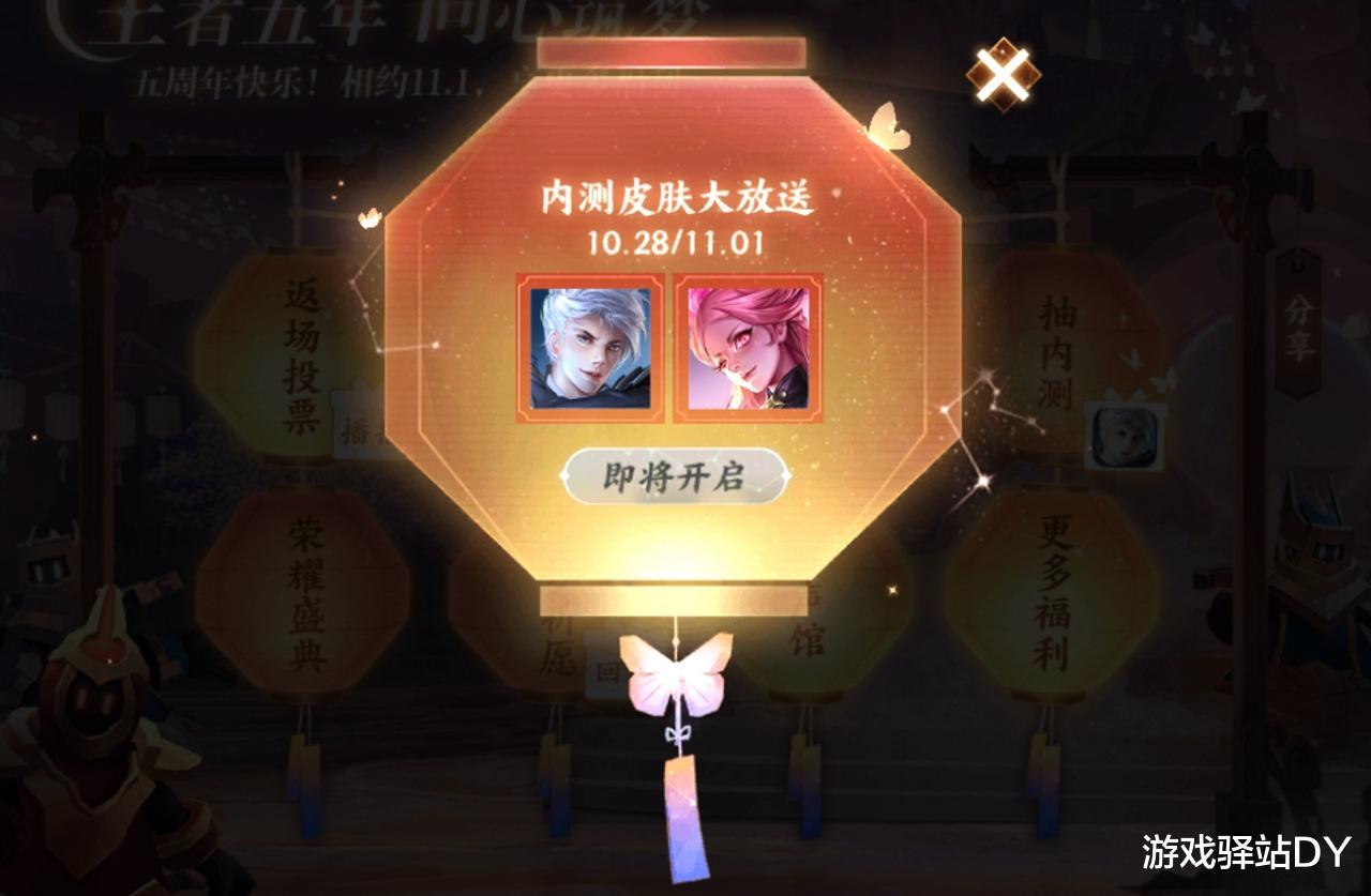 王者20号更新:武则天和传说皮肤全限免,祈愿必得英雄和回城插图(5)