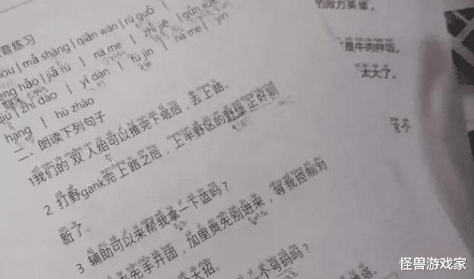 LGD內部出現中文考試?韓援們過關後才能上崗,粉絲:難怪能夠去S賽-圖2