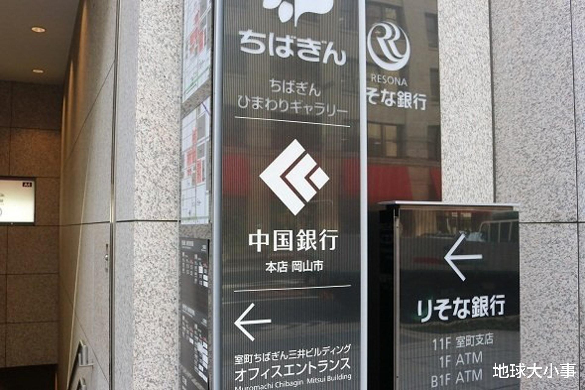 """日本也有""""中國銀行""""?簡體字告示稱與中國無關,網友:天大誤會-圖3"""