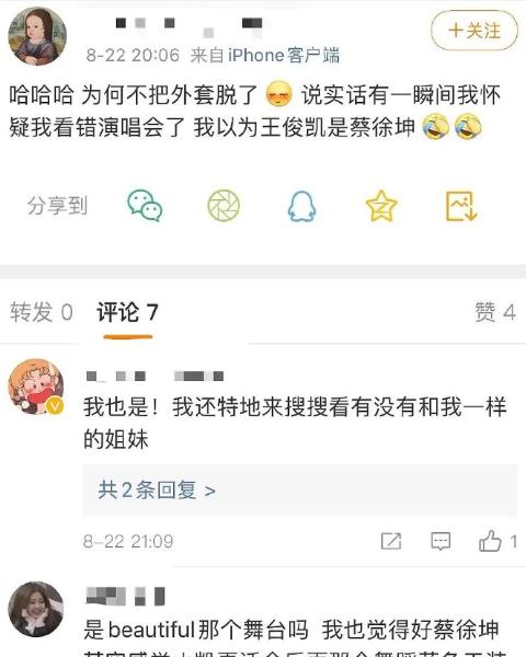 王俊凱被指模仿蔡徐坤,粉絲嘲笑其東施效顰-圖2