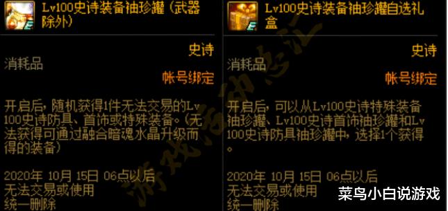 DNF:國慶自選史詩禮盒登陸就送 重復史詩別丟!史詩3合1系統來臨-圖2