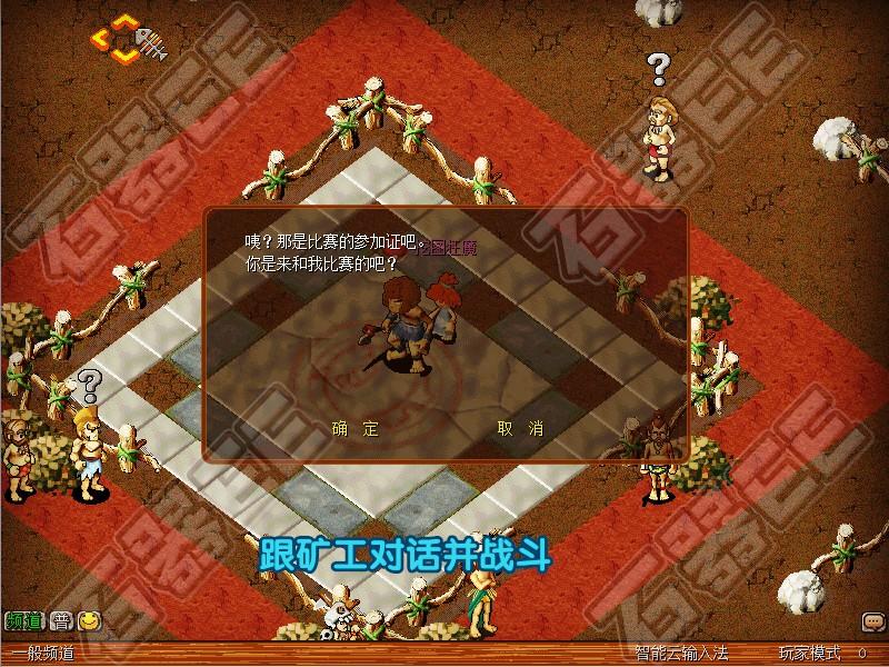 石器时代石器EE「石岛任务」矿工的比赛插图(9)