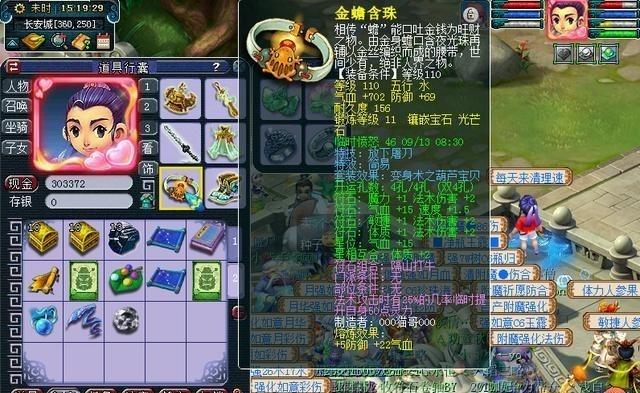 """夢幻西遊:打造09""""無級別""""神木林,玩傢展示人物屬性,法傷挺高-圖4"""