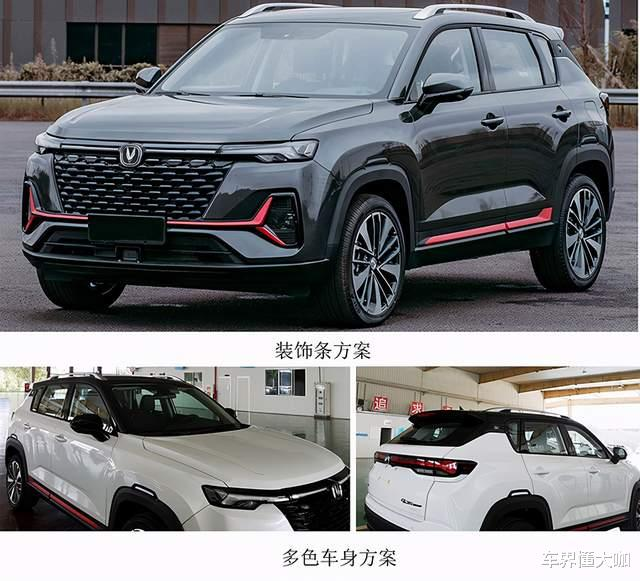 """新款cs35 plus曝光!升級""""龍鱗""""前臉,酷似""""黑金剛""""-圖5"""