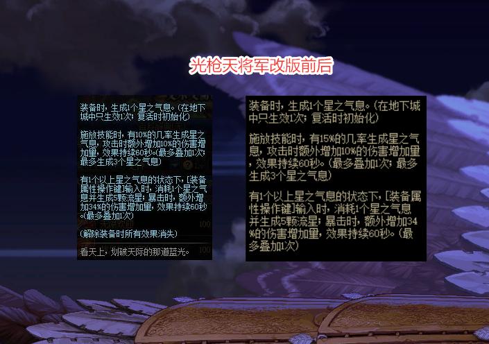 DNF:金秋版本隱藏更新,100級SS首次平衡,部分武器額外改動-圖5