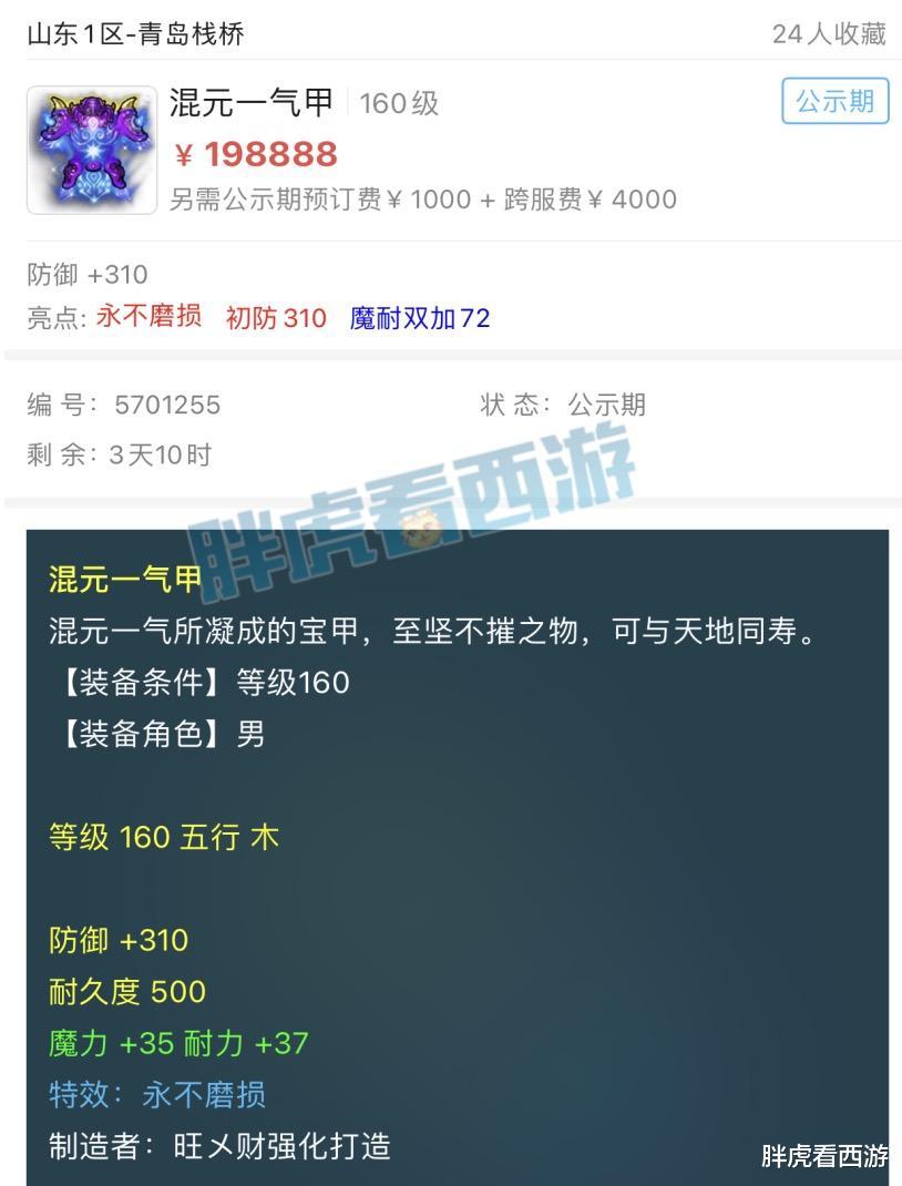 夢幻西遊:老王6折賣錦衣祥瑞,梧桐鑒定150無級別扇子!-圖4