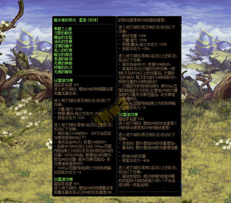 """DNF:龍語SS裝備屬性曝光!兵法實現""""3覺"""",1月新副本可制作-圖2"""