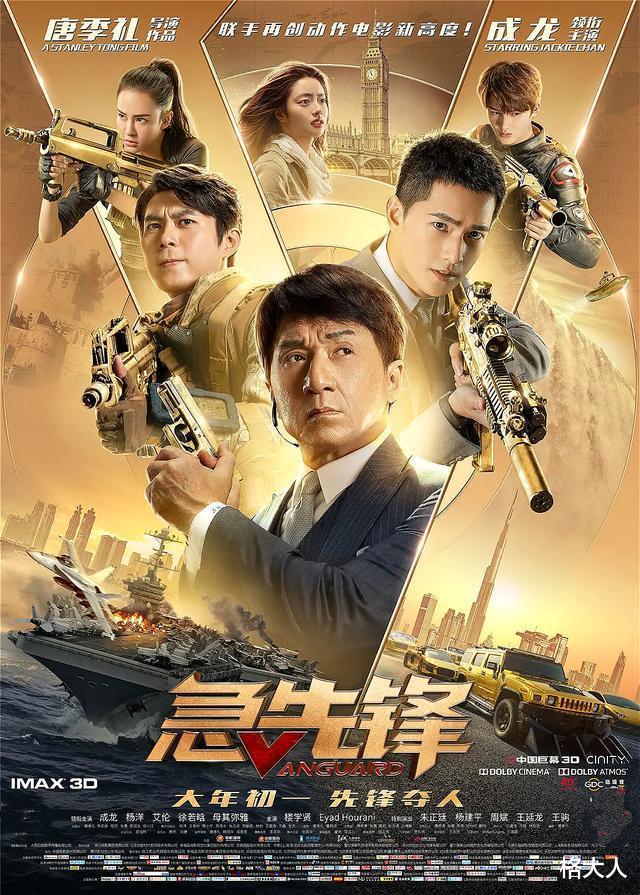 """4部電影虧損5.7億,66歲成龍難敵""""英雄遲暮""""-圖3"""
