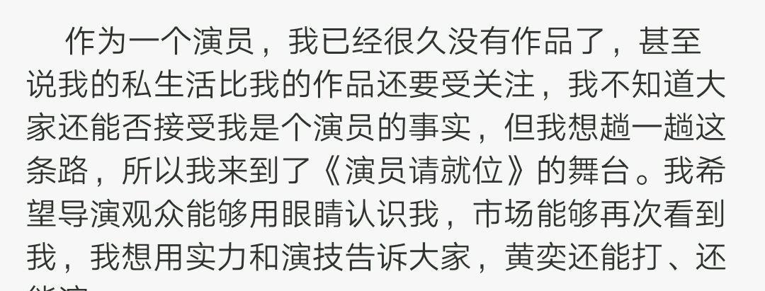 《演員2》黃奕拿S卡受爭議,發文回應郭敬明?展現實力演員風姿!-圖8