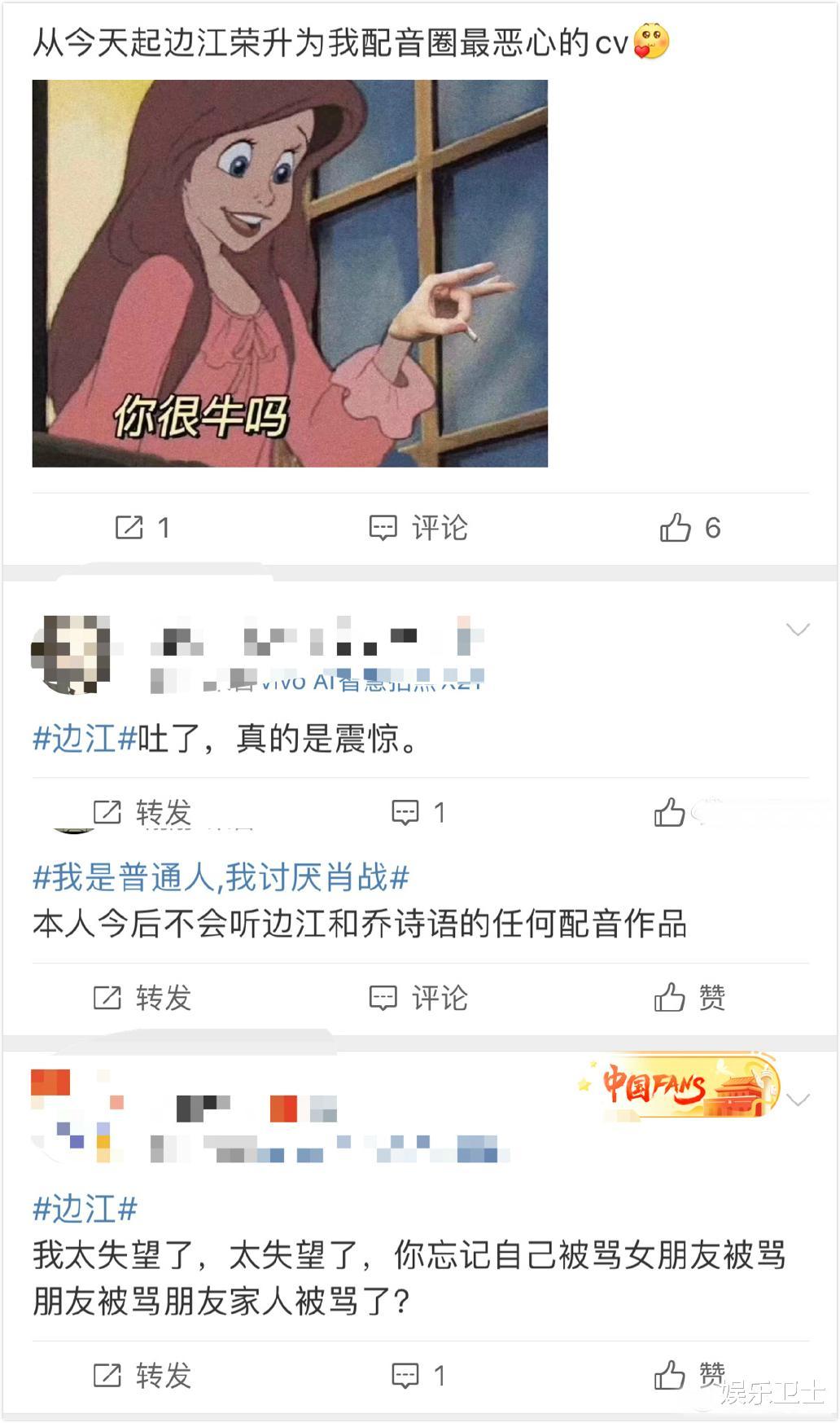 邊江發文道歉顯無奈,已刪除對肖戰生日祝福,曾為《陳情令》王一博配音-圖6