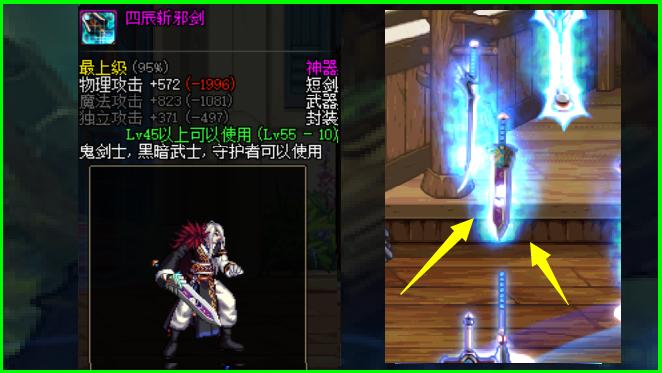 DNF冷門說:劍魂一覺扔出24把劍,其實都可以在遊戲中找到-圖5
