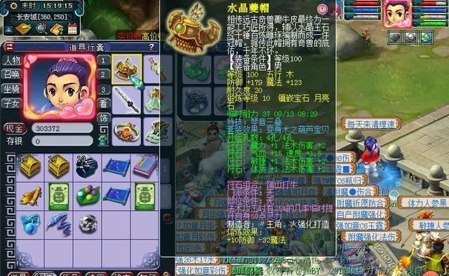 """夢幻西遊:打造09""""無級別""""神木林,玩傢展示人物屬性,法傷挺高-圖3"""
