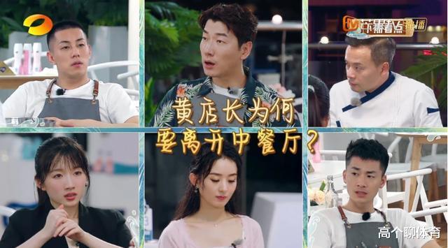 《中餐廳》入不敷出矛盾升級,黃曉明宣佈退出錄制,是節目組的鍋-圖10