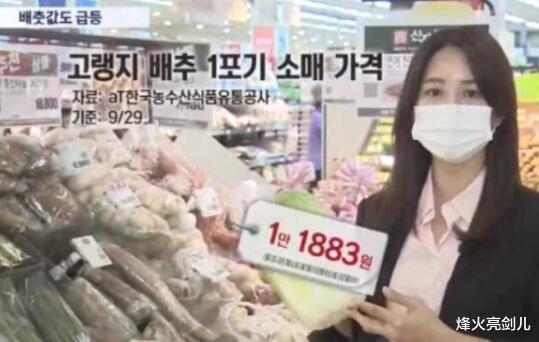韓國物價漲得太快,一顆大白菜要62元,主婦們急瞭:吃鉆石嗎?-圖3