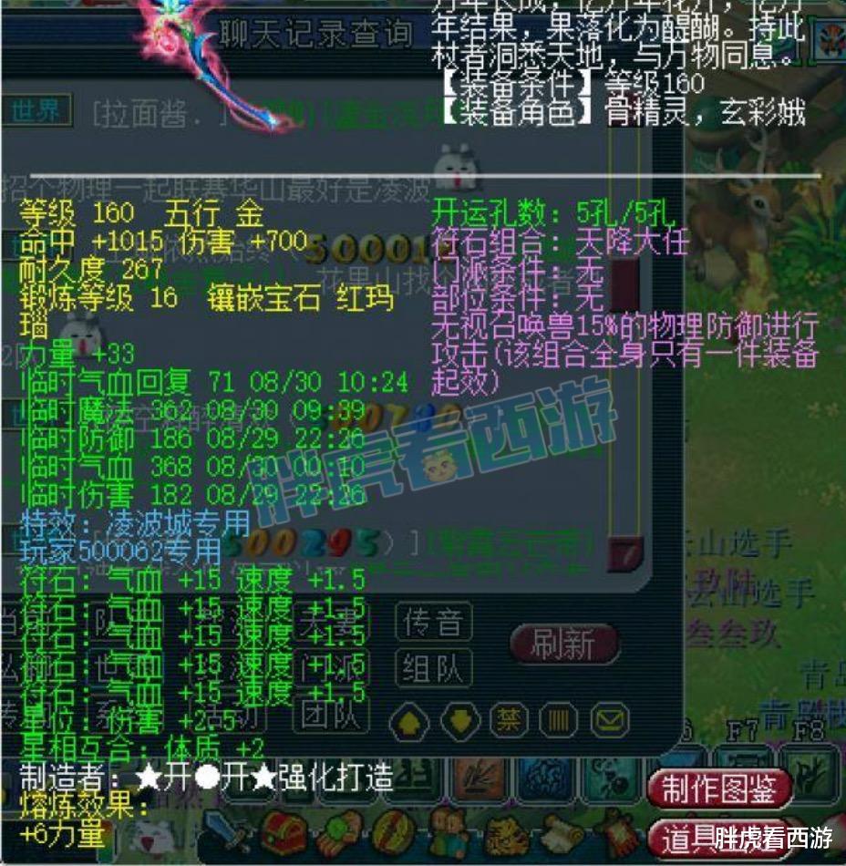 夢幻西遊:雙豬拍攝全民PK宣傳片,1063扇子號底子超級好!-圖4