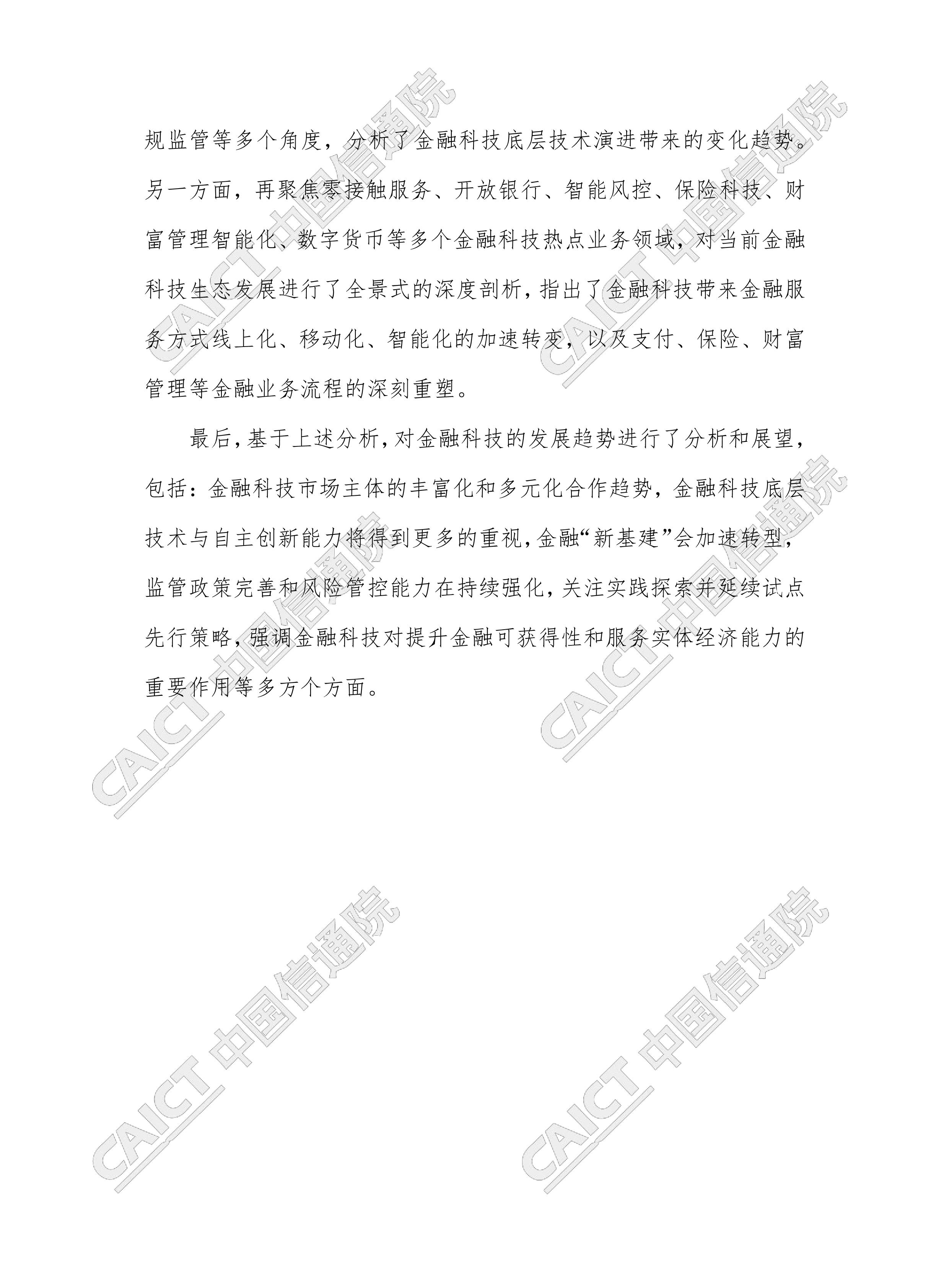 【行業報告】中國金融科技生態白皮書(完整版76頁、附pdf下載)-圖4