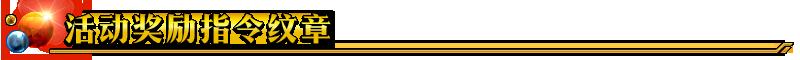 指环王 官网_fgo命运冠位指定国服Saber Wars2前往初始宇宙活动介绍-第29张图片-游戏摸鱼怪
