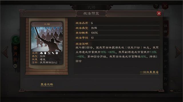 三國志戰略版:碰瓷三勢呂,S5賽季任何玩傢都不可或缺的隊伍!-圖6