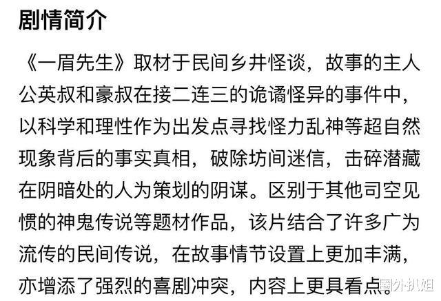 """林正英原班人馬,錢小豪徐少強加盟,《一眉先生》的""""味道""""如何-圖10"""