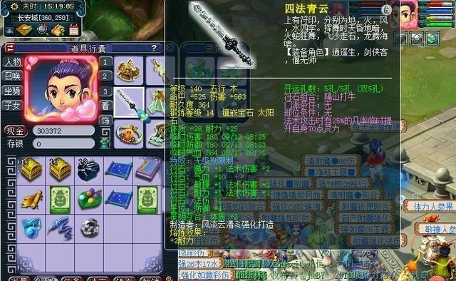 """夢幻西遊:打造09""""無級別""""神木林,玩傢展示人物屬性,法傷挺高-圖2"""