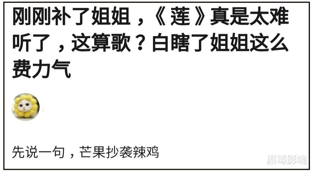 """寧靜組敗北令《蓮》被打""""難聽""""標簽後,作曲人發文質疑觀眾審美-圖2"""