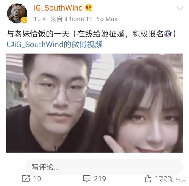 IG南風為表妹征婚,引網友質疑:大舅哥,長得有點不太一樣啊?-圖2