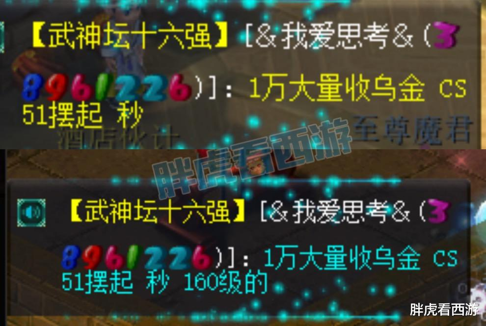 夢幻西遊:渡哥200萬+拿下念總扇子,魚總女兒村突降普陀山-圖6