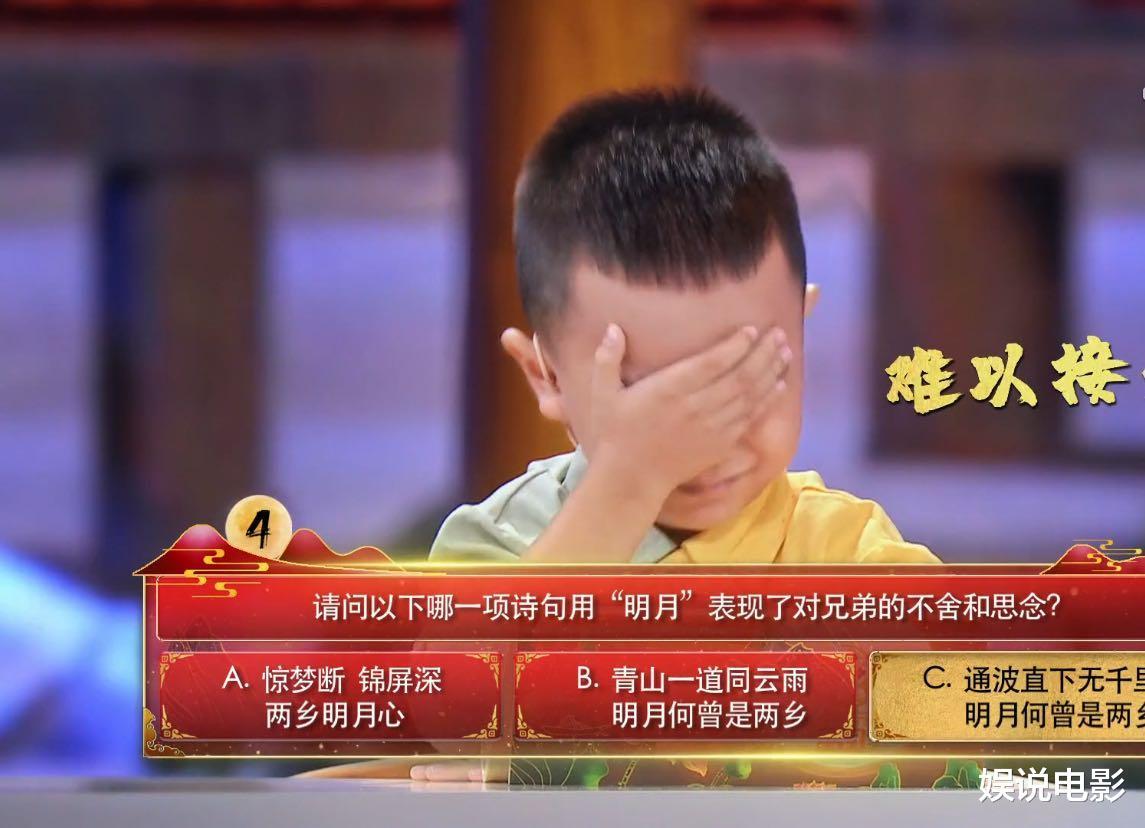 《2020中秋詩會》開播,龍洋尹頌搭檔,收視率高開低走第二名-圖3