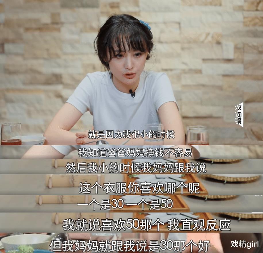 """鄭爽說不喜歡""""貝微微"""",她僅是一種幻想:我對粉絲也隻是錦上添花-圖3"""