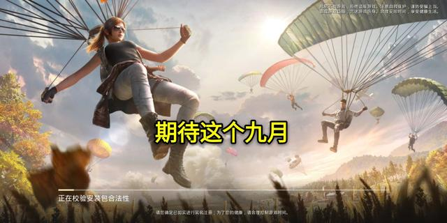 """""""吃雞""""即將上線""""99愛""""活動,永久槍皮+頭像框""""免費送""""!-圖6"""