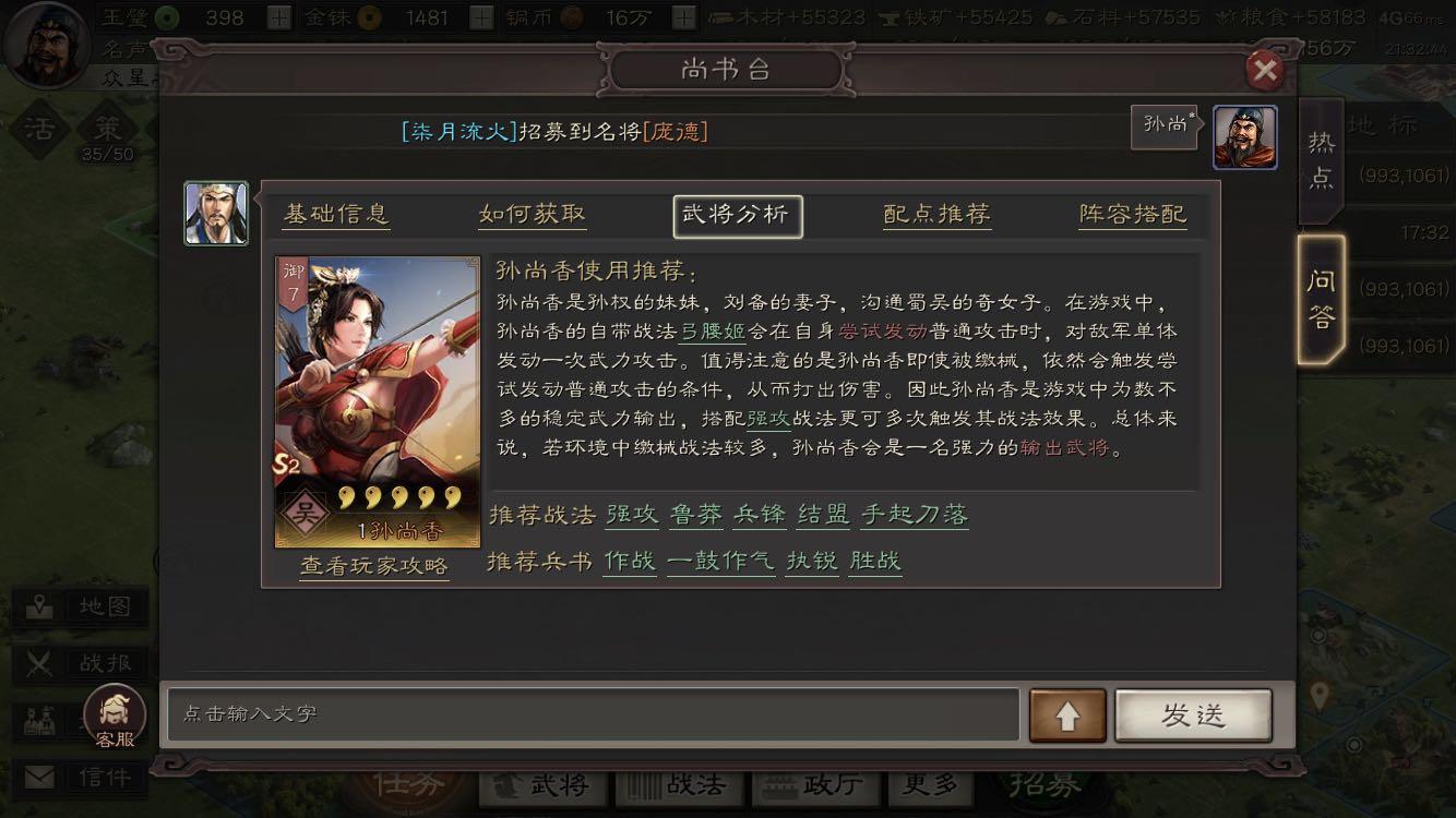 三國志戰略版:S4吳騎人員及戰法配置一覽-圖2