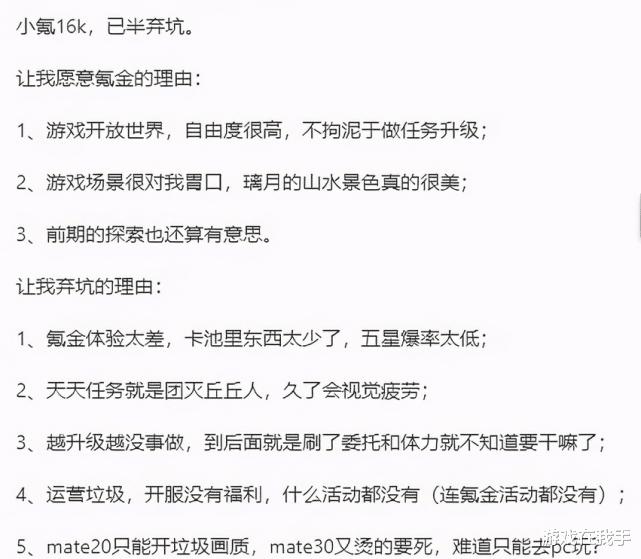"""tiaozhan_原神游戏的""""本质"""",很多人弃坑就是没明白,看错了!-第4张图片-游戏摸鱼怪"""