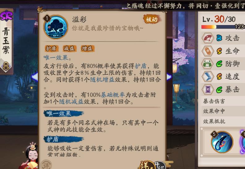"""陰陽師:崽戰成為化鯨專場?這裡有一份""""捕鯨""""攻略請收下-圖4"""