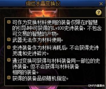 DNF體驗服爆料丨舉個栗子/新增卡片/史詩變換系統/攻堅隊商店改動-圖7