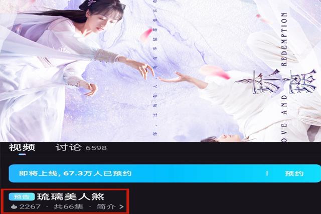"""韓版《琉璃》全名流出,十三集""""愛而不得"""",學學《鶴唳華亭》-圖2"""