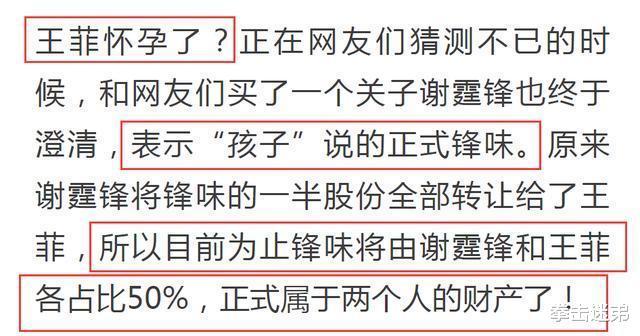 """謝霆鋒國慶獻唱燃爆現場,曾發文""""我們的孩子"""",與王菲新情況?-圖8"""