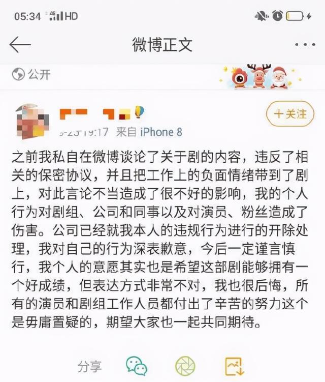 《皓衣行》發聲明譴責偷拍行為,工作人員曝光羅雲熙未修圖被開除-圖8