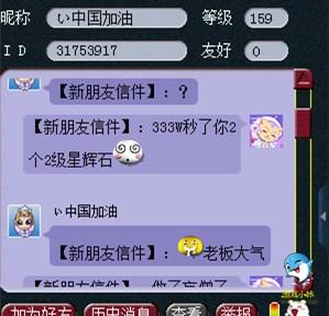 日本漫画之全彩奶_梦幻西游:买星辉石遇无良卖家,申诉找回,玩家们看法成两极分化-第1张图片-游戏摸鱼怪