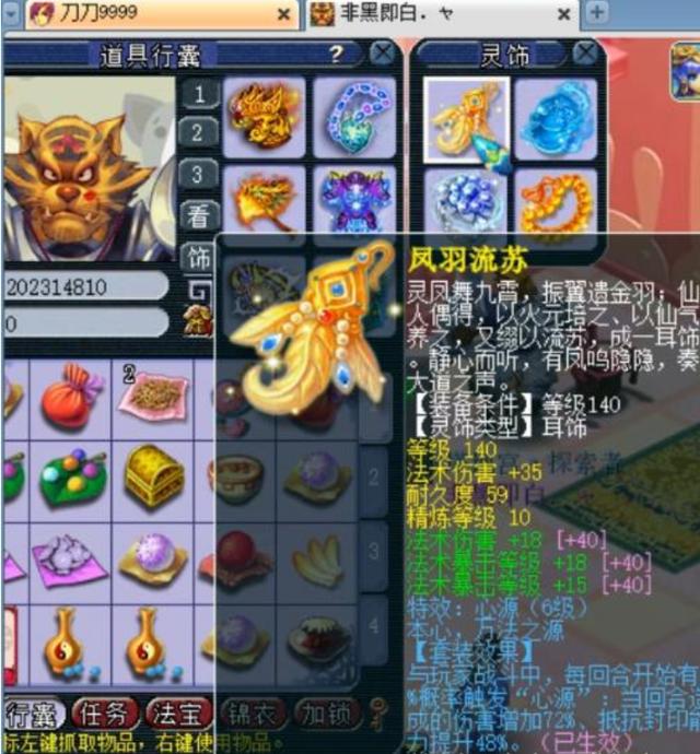 夢幻西遊:老王90萬神器剛售出,魚島就出大變故,又一名神豪要退-圖5