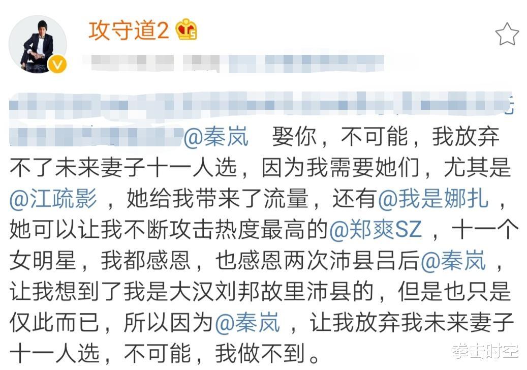現代李小龍喊話秦嵐:我不可能娶你,因為我還有11個妻子人選-圖4