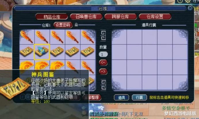 梦幻西游:海量150级武器鉴定!竟成为永不磨损专场?插图