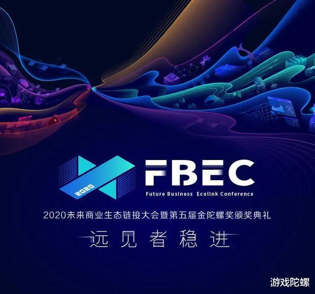 FBEC2020全面升级,四大主会场内容抢先关注!插图