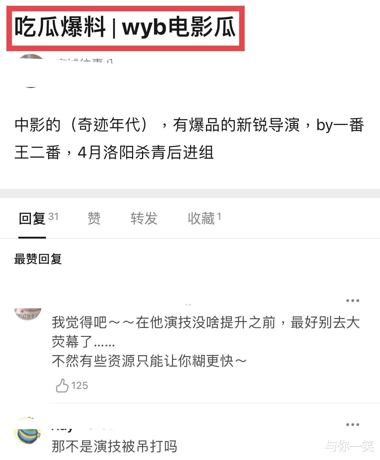 王一博獻禮片已定!曝《洛陽》殺青後進組,網友擔憂演技被吊打-圖3