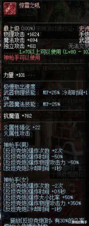 """DNF曾經一件裝備撐起一個職業,流派多如""""天上繁星""""!-圖2"""