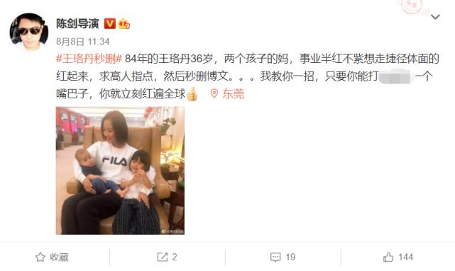 知名導演曝王珞丹已經是兩個孩子的媽媽,還嘲諷她太失敗-圖4