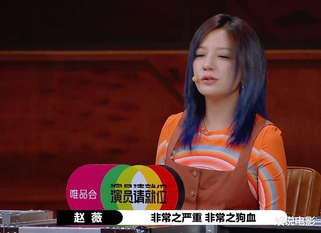 閆妮女兒上綜藝,表演被趙薇批得一無是處,趙薇微表情耐人尋味-圖2
